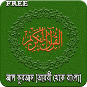 Al-Quran with Bangla icon