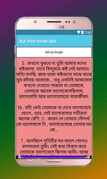 Buk Vora Koster Sms for Android - APK Download