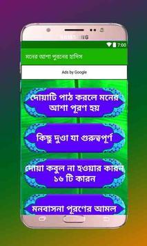 মনের আশা পুরনের হাদিস apk screenshot