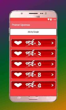 Premer Uponnas screenshot 1