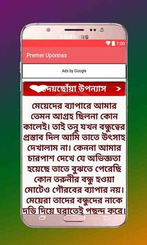 Premer Uponnas screenshot 2
