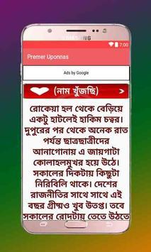 Premer Uponnas screenshot 3