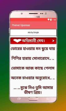 Premer Uponnas screenshot 4