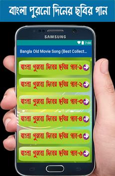 Bangla Old Movie Song (Best Collection) screenshot 2