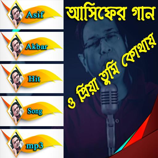 Bangla Mp3 Gaan Asif Hit Songs For Android Apk Download
