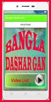 Bangla dashar gan apk screenshot