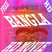 Bangla hd movie icon