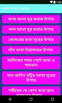 সকল ব্যাথার সমাধান poster