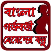 গর্ভবতী মেয়েদের যত্ন icon
