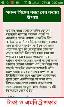 এমবি ও টাকা ট্রান্সফার করুন screenshot 3