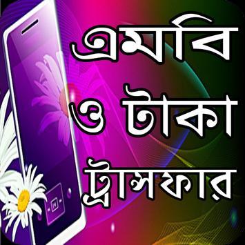 এমবি ও টাকা ট্রান্সফার করুন poster