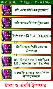 এমবি ও টাকা ট্রান্সফার করুন screenshot 1