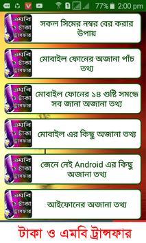 এমবি ও টাকা ট্রান্সফার করুন screenshot 2