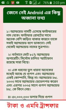 এমবি ও টাকা ট্রান্সফার করুন screenshot 4