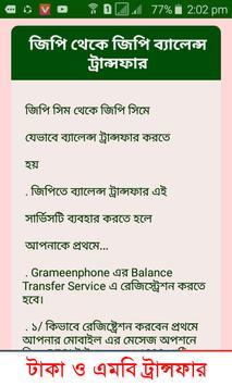 এমবি ও টাকা ট্রান্সফার করুন screenshot 5