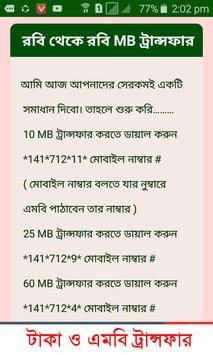 এমবি ও টাকা ট্রান্সফার করুন screenshot 6