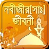 হযরত মুহাম্মাদ (সঃ)-rasuler jiboni-hazrat muhammad icon