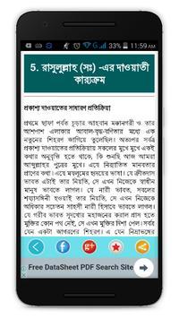 হযরত মুহাম্মাদ (সঃ)-rasuler jiboni-hazrat muhammad apk screenshot