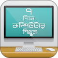 Computer Learning in Bangla