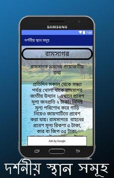 দর্শনীয় স্থান সমূহ apk screenshot