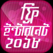 ফ্রি ইন্টারনেট ২০১৮ icon
