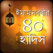 ইমাম নববির ৪০ হাদিস 40 hadis of imam nawawi (R) icon