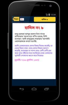 ইমাম নববির ৪০ হাদিস 40 hadis of imam nawawi (R) apk screenshot