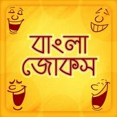 Bangla Jokes Sms হাসির কৌতুক icon