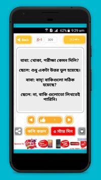 Bangla Jokes Sms হাসির কৌতুক apk screenshot