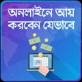 অনলাইনে আয় Online income bd