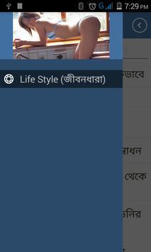 লাইফ স্টাইল - life style poster