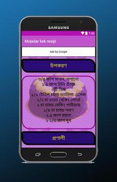 Mojadar kek resipi apk screenshot
