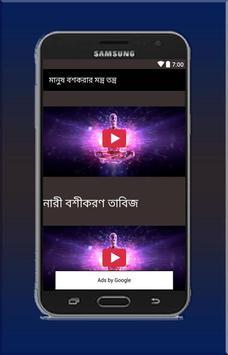 মানুষ বশকরার মন্ত্র তন্ত্র apk screenshot