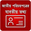 National id card bangladesh জাতীয় পরিচয়পত্র