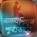 Namaj Shikkha নামাজ শিক্ষা করুন সহিহ পদ্ধতিতে