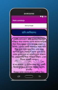 Narir sondorjo apk screenshot