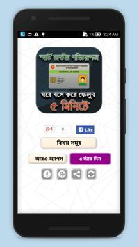 স্মার্ট জাতীয় পরিচয় পত্র ( NID )- National ID Card screenshot 5
