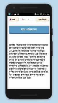 স্মার্ট জাতীয় পরিচয় পত্র ( NID )- National ID Card screenshot 8