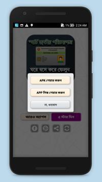 স্মার্ট জাতীয় পরিচয় পত্র ( NID )- National ID Card screenshot 9