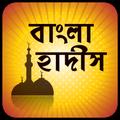 বিষয় ভিত্তিক বাংলা হাদিস Bangla Hadith