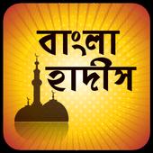 বিষয় ভিত্তিক বাংলা হাদিস Bangla Hadith icon