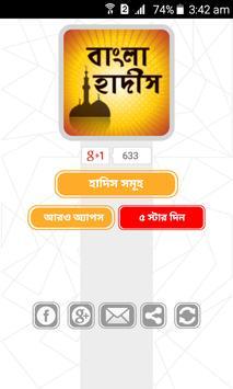 বিষয় ভিত্তিক বাংলা হাদিস Bangla Hadith poster