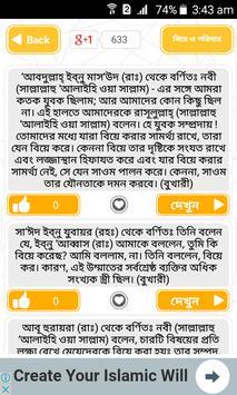 বিষয় ভিত্তিক বাংলা হাদিস Bangla Hadith screenshot 2