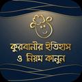 Qurbani কুরবানির ইতিহাস ও কুরবানির নিয়ম কানুন