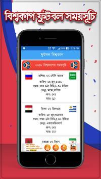 বিশ্বকাপ ক্রিকেট ২০১৯ সময়সূচী ও দল screenshot 1