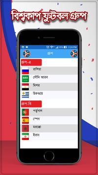 বিশ্বকাপ ক্রিকেট ২০১৯ সময়সূচী ও দল screenshot 2