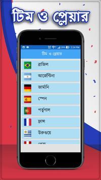 বিশ্বকাপ ক্রিকেট ২০১৯ সময়সূচী ও দল screenshot 7
