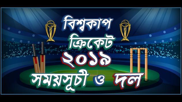 বিশ্বকাপ ক্রিকেট ২০১৯ সময়সূচী ও দল screenshot 5