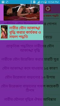 নারীর যৌন আকাঙ্খা বৃদ্ধির উপায় poster