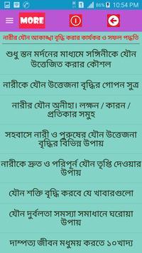 নারীর যৌন আকাঙ্খা বৃদ্ধির উপায় apk screenshot